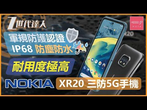Nokia XR20 三防5G手機 | 軍規防護認證 IP68 防塵防水  耐用度極高
