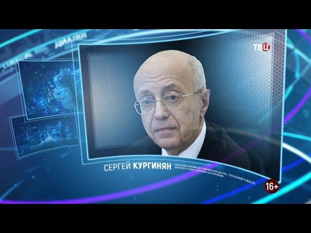 Сергей Кургинян. Право знать! 03.04.21
