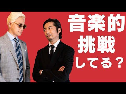 怒髪天増子さんをぶッ飛ばしたカッコいいバンド