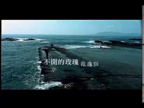 范逸臣-不開的玫瑰  官方MV