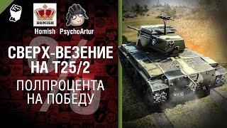 Сверхвезение на T25/2 - Полпроцента на Победу 3.0 - Выпуск №9