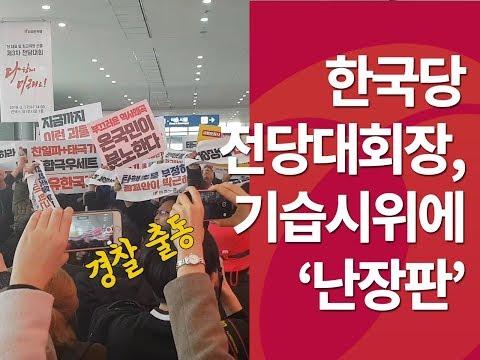 한국당 전당대회장, 민주노총 기습시위 '몸싸움 난장판'