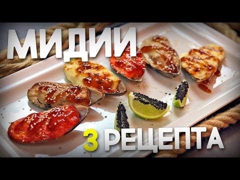 Рецепт | Три варианта мидий от В.Бурды. Чесночные, спайси и грибные