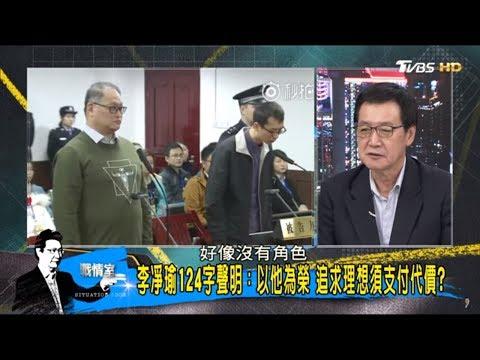 「李明哲被判刑」陸委會:無法接受這樣的判決!喊話自嗨要大陸放人?少康戰情室 20171128