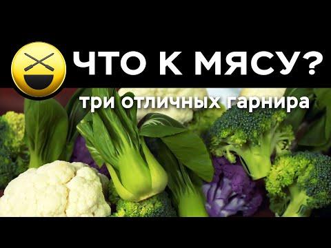 Любимые гарниры к мясу - семейные рецепты Сталика Ханкишиева!