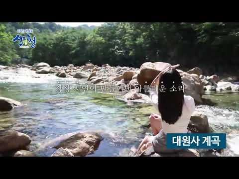 산청 홍보 동영상 유튜브