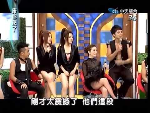 20120815 康熙來了 By2部分+大目老師&By2的超強雙人舞蹈表演