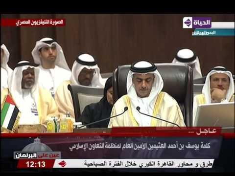عين على البرلمان - كلمة يوسف بن أحمد العثيمين الأمين العام لمنظمة التعاون الإسلامي