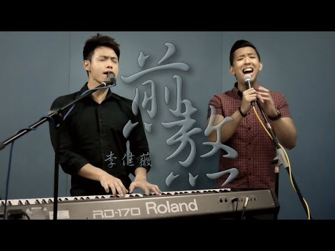 李佳薇 - 煎熬 (Cover by Gary Song & Javin Tham)