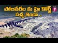 High Court Green Signal For Polavaram Hydel Project Construction in AP
