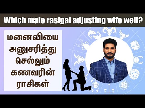 Lovable Male Rasigal | மனைவியை அனுசரிக்கும் ஆண் #ராசிகள் | #ShankerNarrayan #Lifehoroscope #zodiac