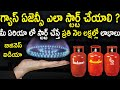 How to Start Gas Agency Dealership in Telugu l గ్యాస్ ఏజెన్సీ LPG Gas Apply l Latest Business Ideas