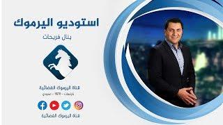 حالة الطقس في الايام القادمة / استوديو اليرموك 20-6-2019 ...
