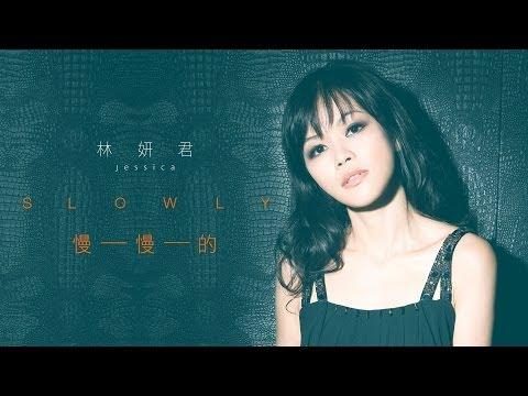 :м: 米樂士娛樂 2013  林妍君 Jessica 慢慢的【慢慢的】 (中視/中天綜合台『借用一下你的愛』插曲) 官方完整音檔