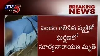 Nandyal By-Poll Betting Fight Kills a Man in West Godavari..