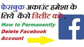 How to permanently delete a facebook account fb khata kaise band how to permanently delete a facebook account fb khata kaise band karte hain hindi ccuart Images