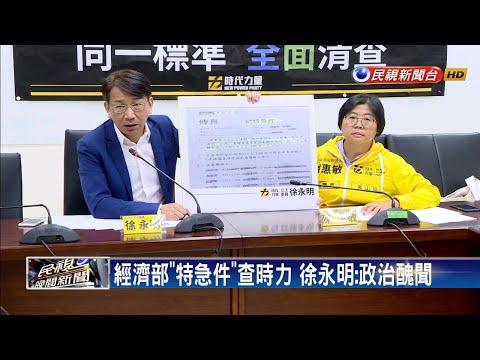 經濟部「特急件」查時力 徐永明:政治醜聞-民視新聞