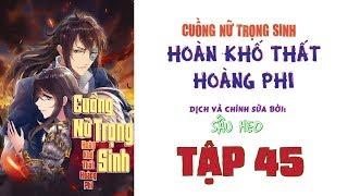 CHƯƠNG 45 - CUỒNG NỮ TRỌNG SINH - HOÀN KHỐ THẤT HOÀNG PHI