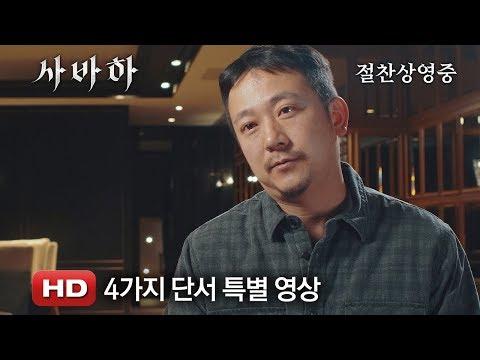 '사바하' '장재현 감독이 들려주는 4가지 단서' 특별 영상