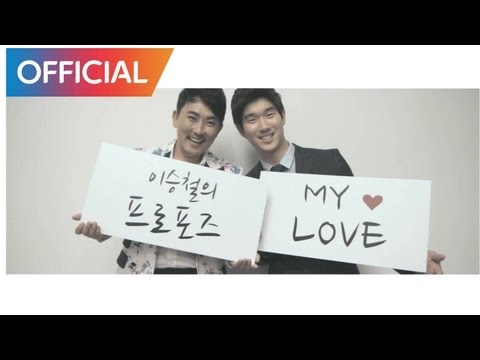 이승철 (Lee Seung Chul) - My Love MV