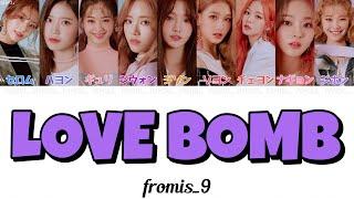 【日本語字幕/かなるび/歌詞】LOVE BOMB(러브밤)-fromis_9(フロミスナイン)
