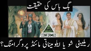 Reality Of Big Boss Reality TV Show Explained | Urdu / Hindi