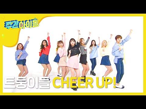(Weeklyidol EP.249) TWICE Random Play Dance Part.2