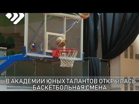 В Академии юных талантов открылась баскетбольная смена
