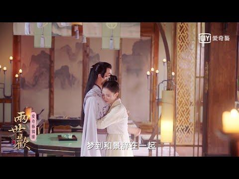 《兩世歡》預告:于朦朧、陳鈺琪 甜愛戀歌長相廝守 愛奇藝台灣站