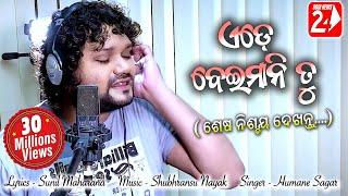 Ede Beimani Tu | Official Studio Version | Humane Sagar | Odia Sad Song | OdiaNews24