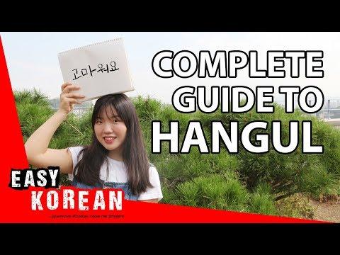 How to become a Hangul expert   Super Easy Korean 11 photo