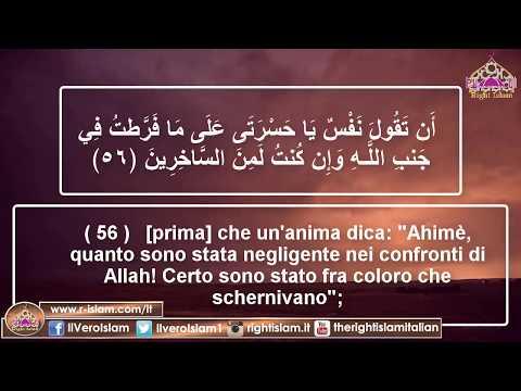سورة الزمر Il Sacro Corano .. Sura Az- Zumar (sottotitoli in italiano)