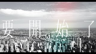 李玖哲Nicky Lee-要開始了 (歌詞版MV) 人際關係事務所插曲