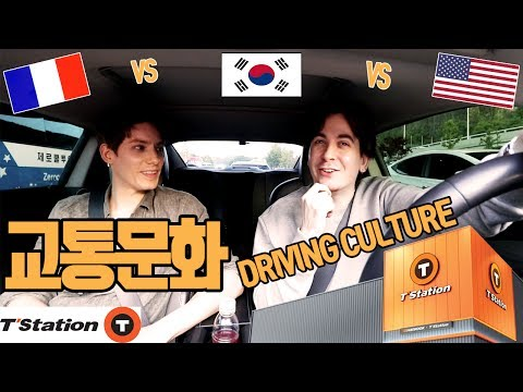 미국/프랑스/한국 교통 문화 차이 톡! with T'Station & 파비앙 US/France/Korea Driving culture w/ Fabien & T'Station!