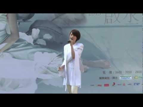 楊丞琳Rainie Yang 為愛啟程 現場live版