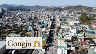 Driving in Korea: Gongju City Centre | 충남 공주 시내 드라이브(구도심에서 신도심까지)