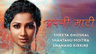 Apni Maati – Shreya Ghoshal
