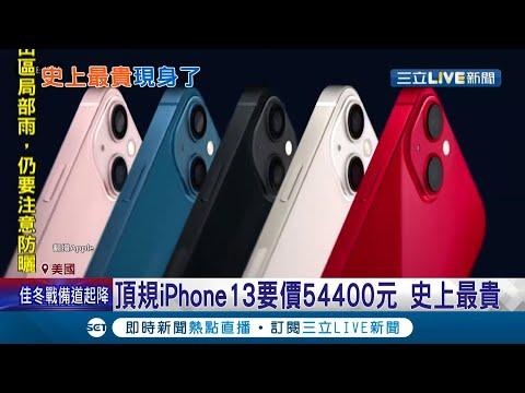 """各位果粉們準備好了嗎!萬眾矚目""""iPhone13""""來囉~效能提升全新顏色超夢幻 頂規Pro Max 售價22900起~│【消費報你知】20210915│三立新聞台"""