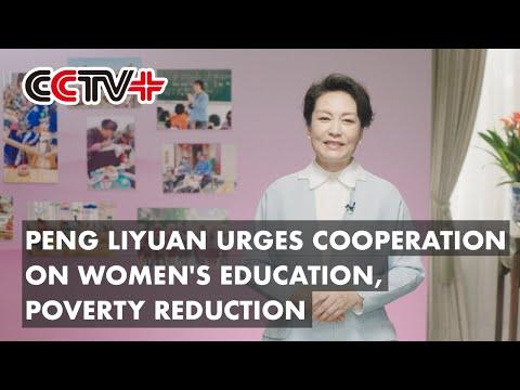 Peng Liyuan appelle à la coopération sur l'éducation des femmes et la réduction de la pauvreté