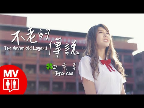 【不老的傳說 The Never Old Legend】Joyce Chu 四葉草@RED People