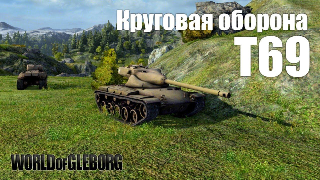 World of Gleborg. Т69. Круговая оборона