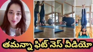 Milky beauty Tamannaah latest fitness video goes viral on ..