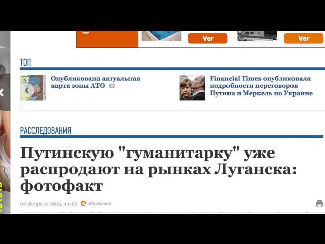 Анатолий Шарий: Фотофакты о гуманитарке