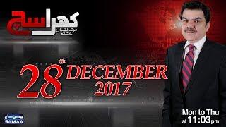 Khara Sach   Mubasher Lucman   SAMAA TV   28 Dec 2017