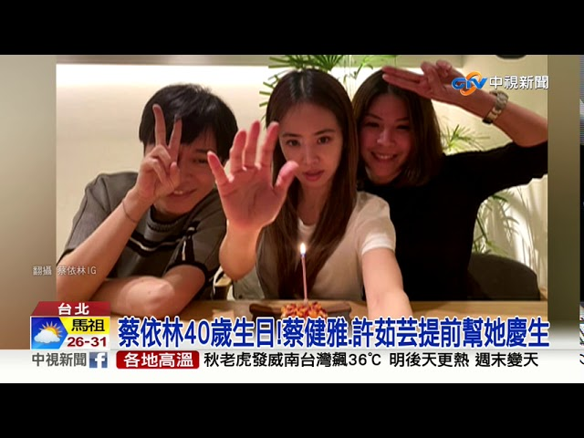 """蔡依林慶40歲生日 蔡媽扮""""怪美的""""法官跳舞"""