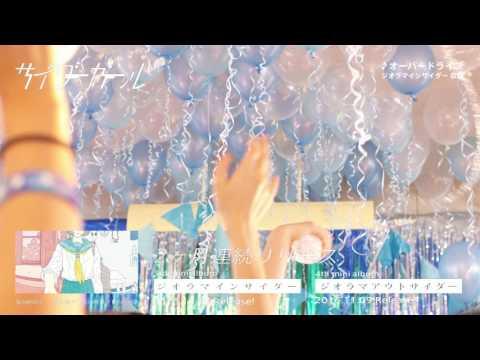 サイダーガール - 3rd&4th mini Album『ジオラマインサイダー』『ジオラマアウトサイダー』 Teaser Trailer