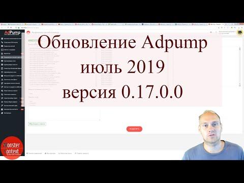 Обновление Adpump, июль 2019, версия 0.17.0.0