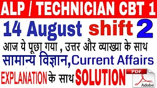 14 AUGUST 2nd SHIFT || RRB ALP EXAM 2018 || ALL GK QUESTIONS PDF || CURRENT AFFAIRS GENERAL SCIENCE