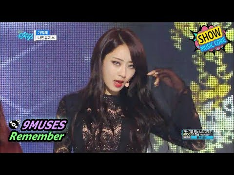 [HOT] 9MUSES - Remember, 나인뮤지스 - 기억해 Show Music core 20170708