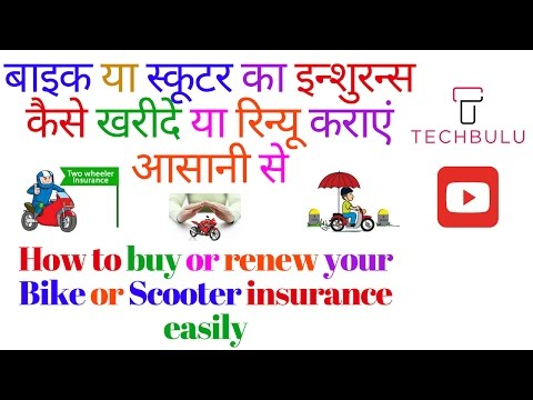 Two Wheeler Insurance Online - How to buy or get - How to renew expired insurance easily - In Hindi
